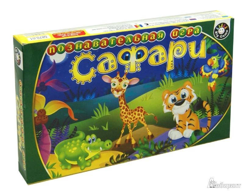 """Иллюстрация 1 из 8 для Познавательная игра-ходилка """"Сафари"""" (5870-07)   Лабиринт - игрушки. Источник: Лабиринт"""