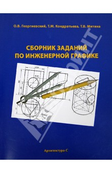 Сборник заданий по инженерной графике. Справочное пособие