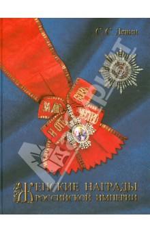 Женские награды Российской империи знаки отличия в минске