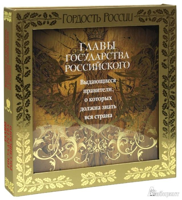 Иллюстрация 1 из 6 для Главы государства российского. Выдающиеся правители, о которых должна знать вся страна - Юрий Лубченков | Лабиринт - книги. Источник: Лабиринт