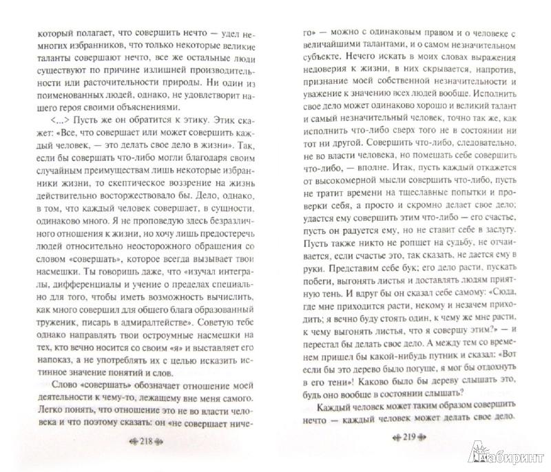 Иллюстрация 1 из 6 для Дневник обольстителя - Серен Кьеркегор | Лабиринт - книги. Источник: Лабиринт