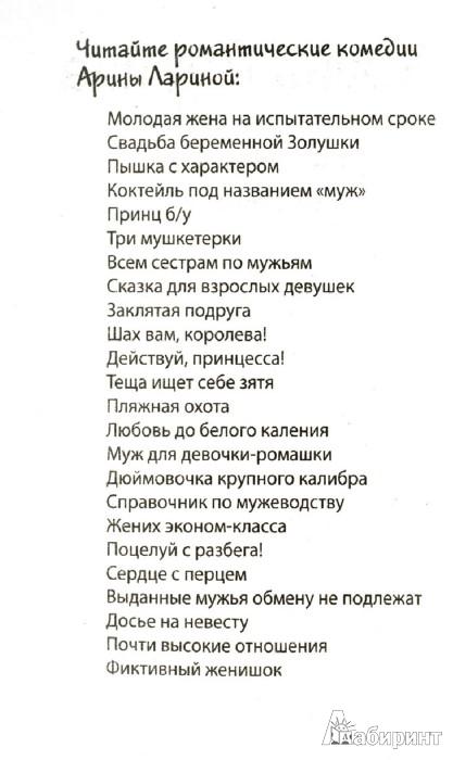 Иллюстрация 1 из 6 для Фиктивный женишок - Арина Ларина | Лабиринт - книги. Источник: Лабиринт