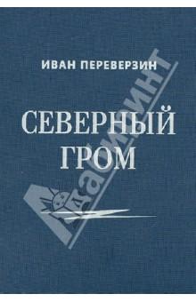 Переверзин Иван Иванович » Северный гром