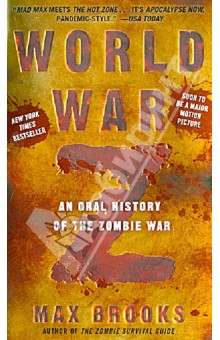 World war Z. An Oral History Of The Zombie War уэллс г война миров the war of the worlds