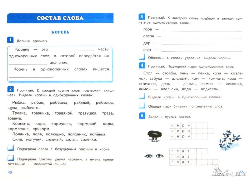 Гдз по 3 класс русский язык 1 часть рабочая тетрадь