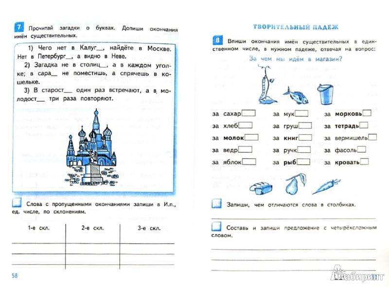 Решебник По Рабочей Тетради По Русскому Языку 2 Класс Курникова