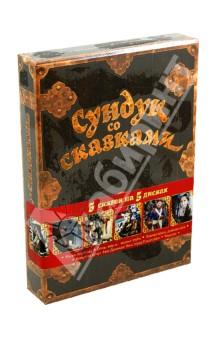 Сундук со сказками. 5 сказок на 5 дисках (DVD) русская сказка