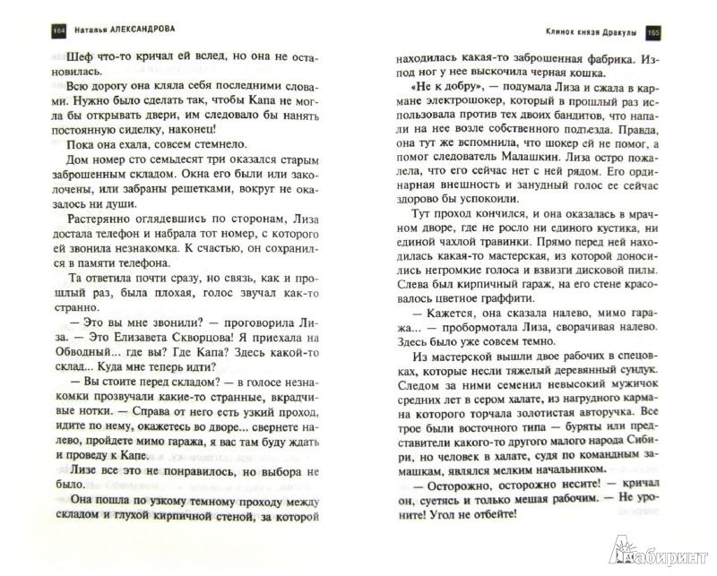 Иллюстрация 1 из 11 для Клинок князя Дракулы - Наталья Александрова | Лабиринт - книги. Источник: Лабиринт
