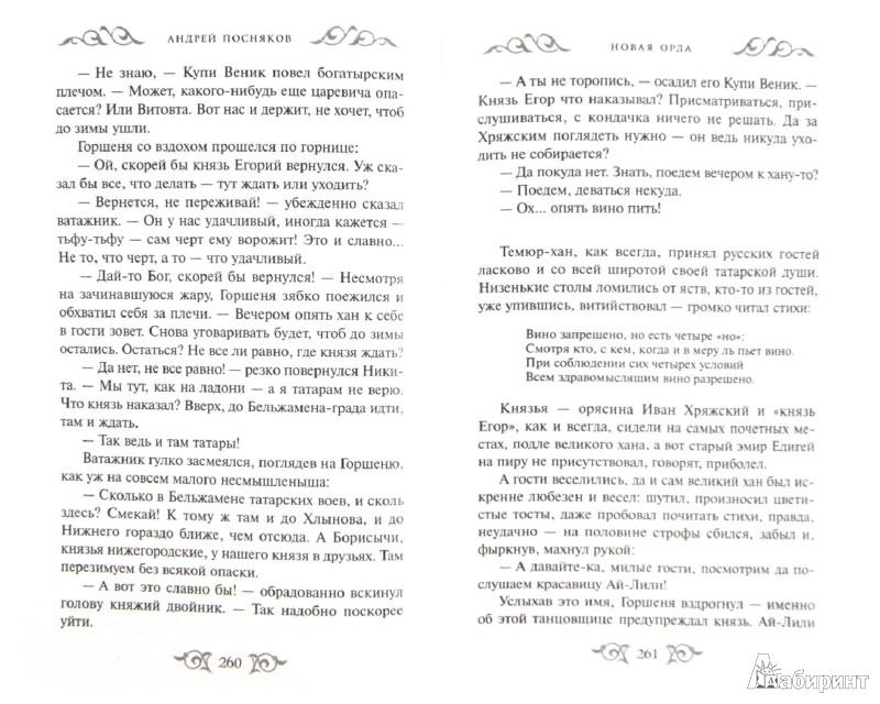 Иллюстрация 1 из 6 для Новая Орда - Андрей Посняков | Лабиринт - книги. Источник: Лабиринт