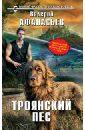 Троянский пес, Афанасьев Валерий Юрьевич
