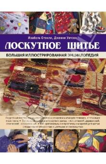 Лоскутное шитье. Большая иллюстрированная энциклопедия 1000 лучших образцов для вязания и лоскутного шитья