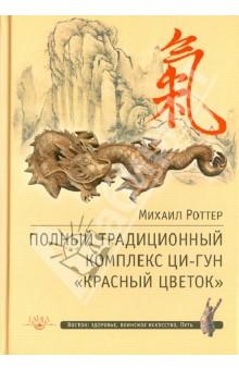 """Полный традиционный комплекс Ци-Гун """"Красный цветок"""""""