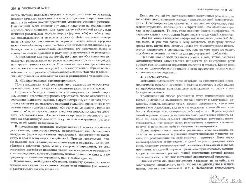 Иллюстрация 1 из 34 для Руководство по системной поведенческой психотерапии - Курпатов, Аверьянов | Лабиринт - книги. Источник: Лабиринт