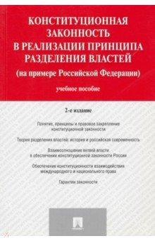 Конституционная законность в реализации принципа разделения властей на примере Российской Федераци