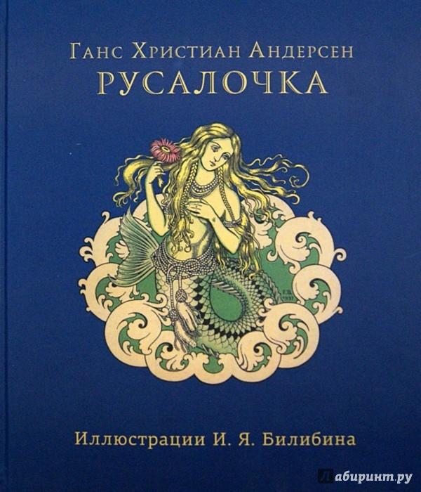 Иллюстрация 1 из 10 для Русалочка - Ганс Андерсен | Лабиринт - книги. Источник: Лабиринт