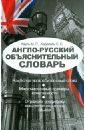 Кауль Марина Рафаиловна, Хидекель Сара Соломоновна Англо-русский объяснительный словарь
