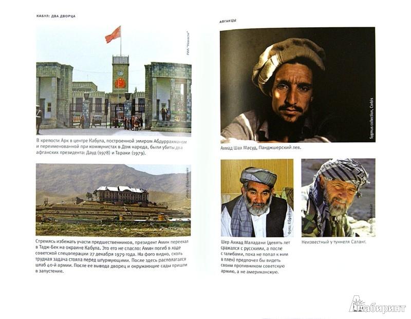Иллюстрация 1 из 21 для Афган: русские на войне - Родрик Брейтвейт | Лабиринт - книги. Источник: Лабиринт