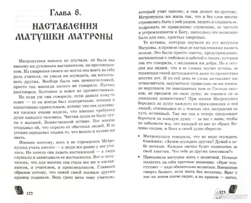 Иллюстрация 1 из 19 для Матрона Московская обязательно поможет каждому! Попросите прямо сейчас - и Ваша просьба исполнится - Светлова, Чуднова | Лабиринт - книги. Источник: Лабиринт