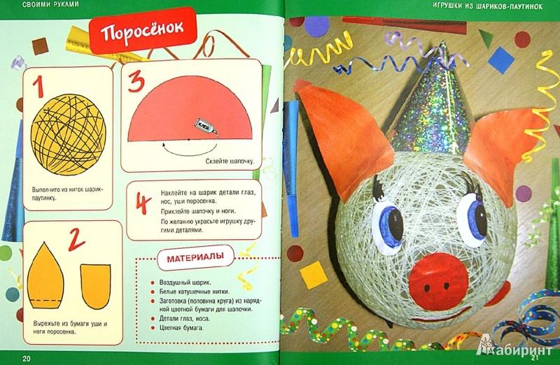 Иллюстрация 1 из 15 для Подарки и сувениры: вяжем, плетем, вышиваем - Ирина Новикова | Лабиринт - книги. Источник: Лабиринт