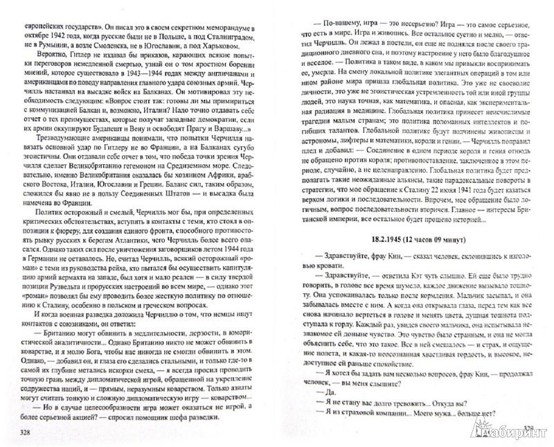 Иллюстрация 1 из 23 для Майор Вихрь. Семнадцать мгновений весны. Приказано выжить - Юлиан Семенов | Лабиринт - книги. Источник: Лабиринт