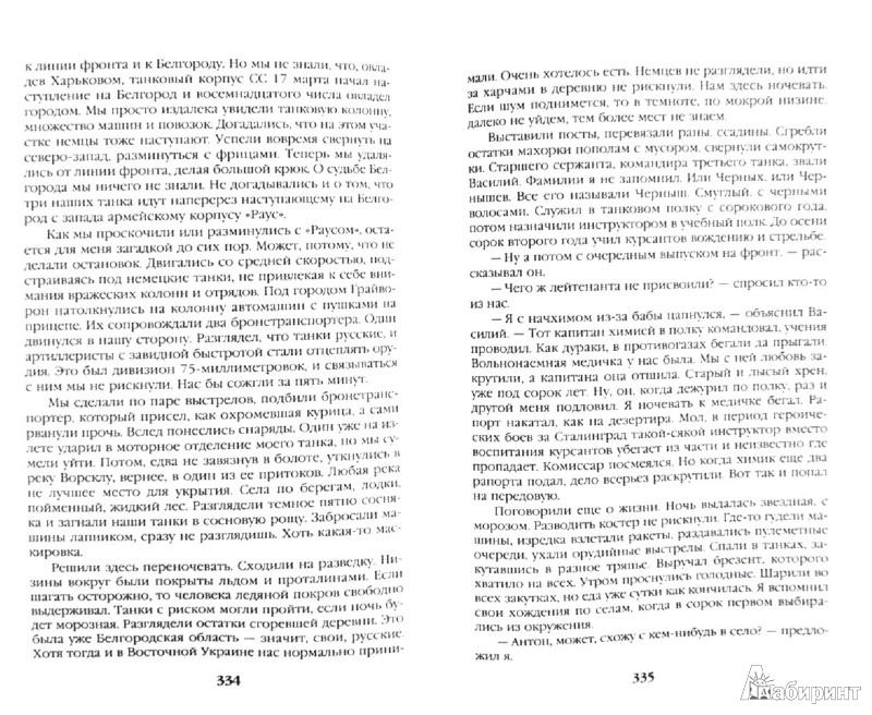 Иллюстрация 1 из 8 для Танкист-штрафник. Вся трилогия одним томом - Владимир Першанин | Лабиринт - книги. Источник: Лабиринт