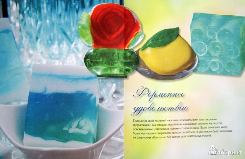 Иллюстрация 1 из 42 для Секреты домашнего мыловарения - Елена Токарева | Лабиринт - книги. Источник: Лабиринт