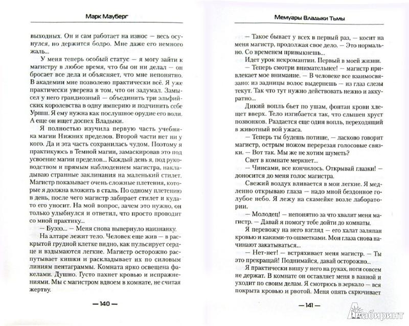Иллюстрация 1 из 6 для Владыка тьмы - Марк Мауберг | Лабиринт - книги. Источник: Лабиринт