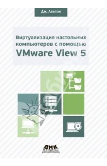 Виртуализация настольного компьютера с помощью VMware View 5 mastering vmware vspheretm 4