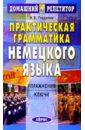 Гладилин Никита Валерьевич Практическая грамматика немецкого языка