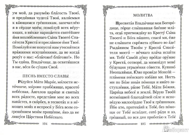 Иллюстрация 1 из 5 для Псалтырь Божией Матери. Христианские песнопения Приснодеве Марии Богородице | Лабиринт - книги. Источник: Лабиринт