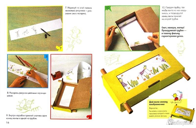 Иллюстрация 1 из 7 для Мастерим из ненужной упаковки - Пломер Ллимос   Лабиринт - книги. Источник: Лабиринт