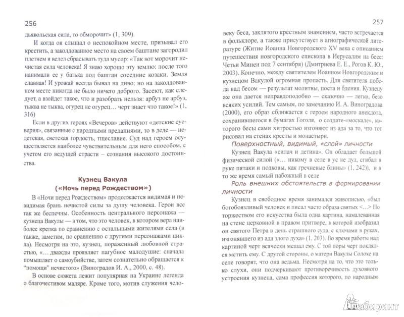 Иллюстрация 1 из 3 для Духовная лестница Н. В. Гоголя. Личность и творчество - Елена Коржова | Лабиринт - книги. Источник: Лабиринт