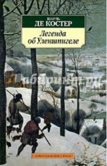 Легенда об Уленшпигеле