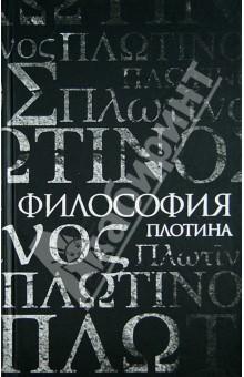 Философия Плотина как торговое место в мтв