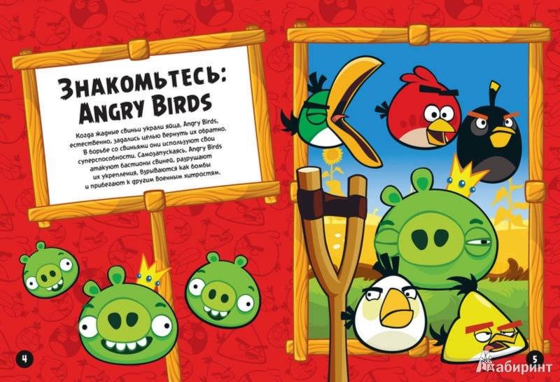 Иллюстрация 1 из 9 для Учимся рисовать с Angry Birds   Лабиринт - книги. Источник: Лабиринт