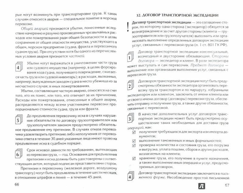 Иллюстрация 1 из 6 для Краткий курс по гражданскому праву. Части 2 и 3 | Лабиринт - книги. Источник: Лабиринт