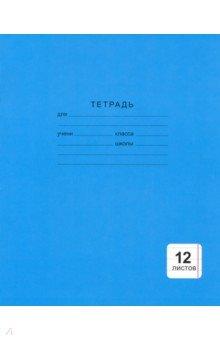 "Тетрадь 12 листов, линия ""Однотонная синяя"" (ТКБ123987)"
