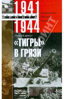Тигры в грязи. Воспоминания немецкого танкиста. 1941-1944 на ленинград наступление группы армий север 1941 года