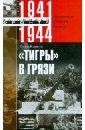 Кариус Отто Тигры в грязи. Воспоминания немецкого танкиста. 1941-1944