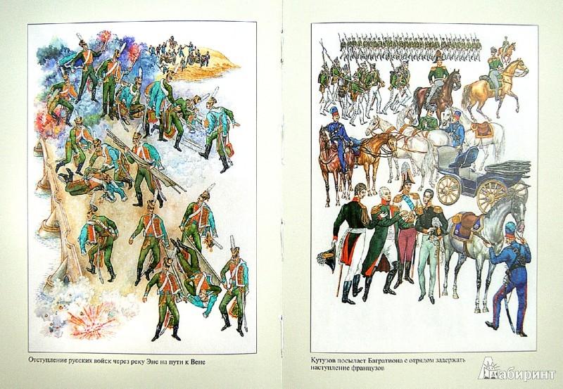 Иллюстрация 1 из 20 для Война и мир. В 2 книгах. Книга 1. Том первый и второй - Лев Толстой | Лабиринт - книги. Источник: Лабиринт