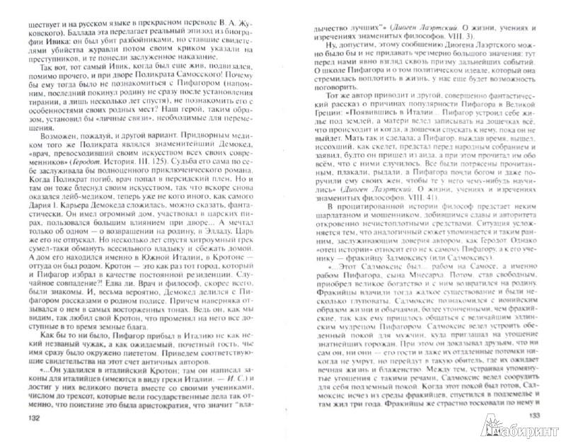 Иллюстрация 1 из 17 для Пифагор - Игорь Суриков | Лабиринт - книги. Источник: Лабиринт