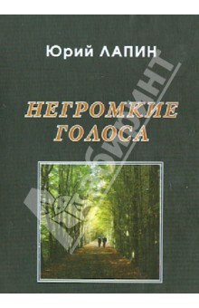 Лапин Юрий Борисович » Негромкие голоса