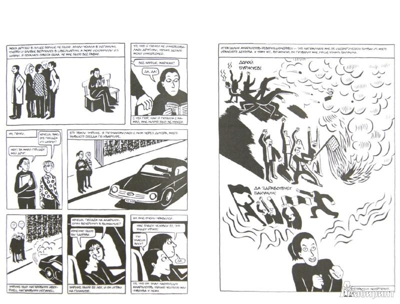 Иллюстрация 1 из 26 для Персеполис - Маржан Сатрапи | Лабиринт - книги. Источник: Лабиринт