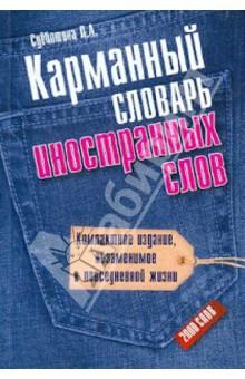 Карманный словарь иностранных слов: 2000 слов