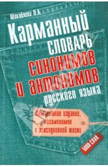Карманный словарь синонимов и антонимов русского языка: 5000 слов