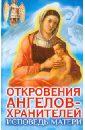 Панова Любовь Ивановна, Ткаченко Варвара Откровения Ангелов-хранителей. Исповедь матери