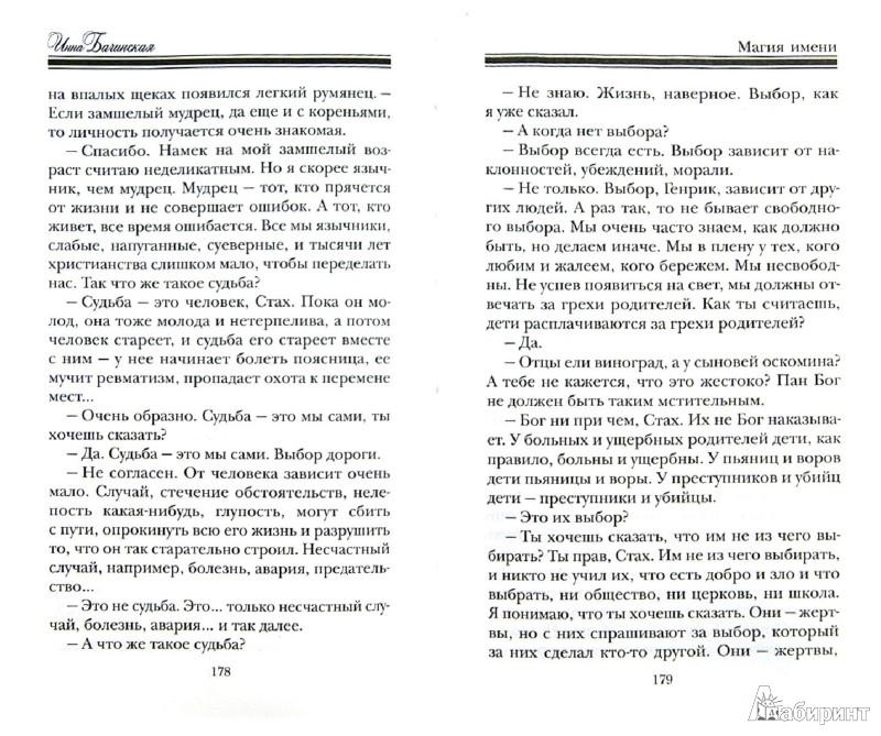 Иллюстрация 1 из 14 для Магия имени - Инна Бачинская   Лабиринт - книги. Источник: Лабиринт