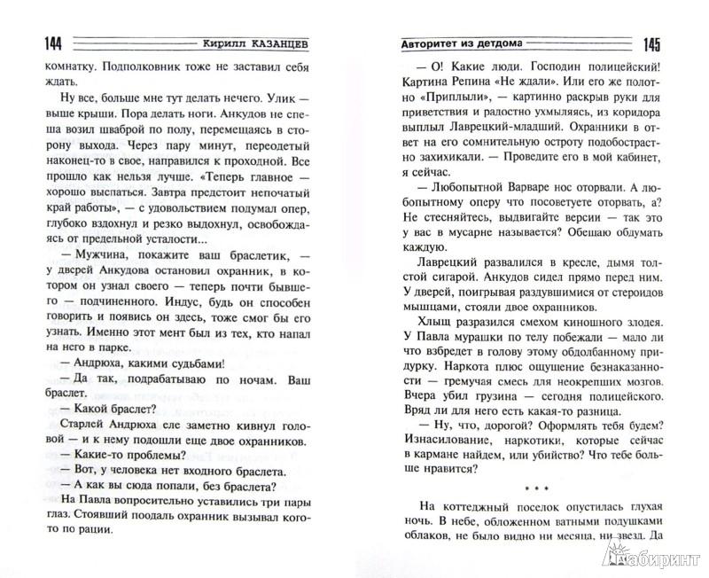 Иллюстрация 1 из 6 для Авторитет из детдома - Кирилл Казанцев   Лабиринт - книги. Источник: Лабиринт