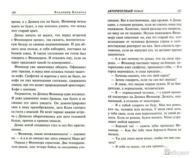 Иллюстрация 1 из 7 для Авторитетный роман - Владимир Колычев | Лабиринт - книги. Источник: Лабиринт