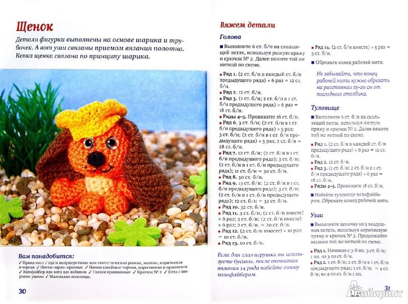 Иллюстрация 1 из 13 для Амигуруми: милые игрушки, связанные крючком - Анна Зайцева | Лабиринт - книги. Источник: Лабиринт